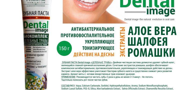 Image Dental Biocomplex